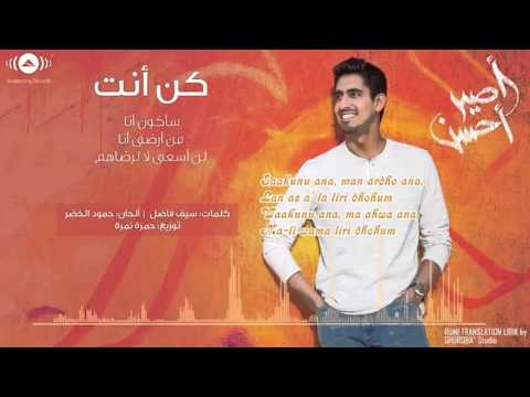 Kun Anta    Aseer Ahsan No Music Mp3