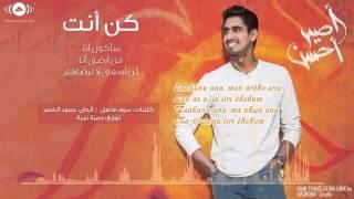Kun Anta    Aseer Ahsan No Music