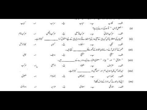 9th Class Urdu Guess Paper 2019 - смотреть онлайн на Hah Life