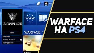 WARFACE НА PS4 И XBOX ONE?