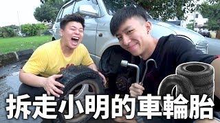 拆走小明車的四粒輪胎!把他搞到抓狂了哈哈哈哈...!