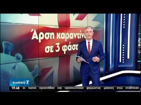 Βρετανία: «Κόκκινο», «πορτοκάλι», «πράσινο» για επανεκκίνηση | 19/04/2020 | ΕΡΤ