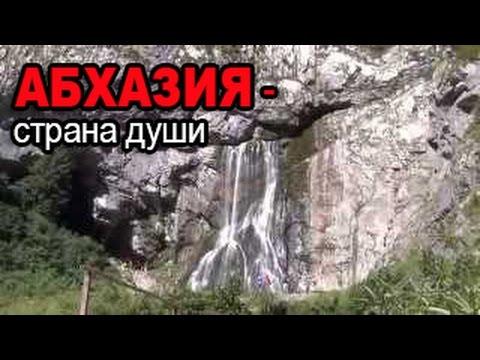 АБХАЗИЯ. Самые лучшие достопримечательности, экскурсия на один день в АБХАЗИИ