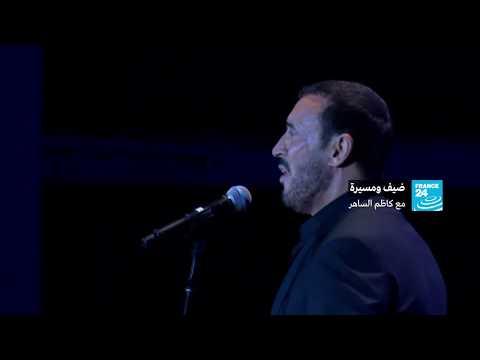العرب اليوم - قيصر الموسيقي العربية يُحيي حفلتين في مهرجان بيت الدين في بيروت