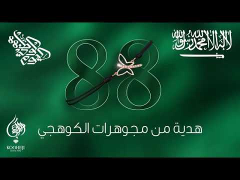 88th National Day of Saudi Arabia
