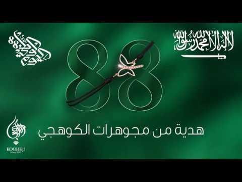 88th National Day of Saudi Arabia
