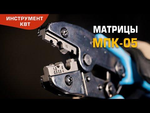 Матрица МПК-05 для неизолированных медных наконечников и гильз на проводах сечением 0.25–10 мм²