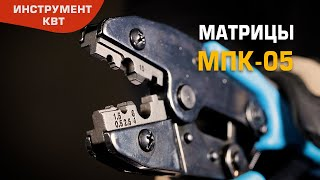 Матрица МПК-05 для неизолированных медных наконечников и гильз