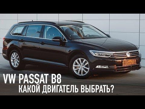 Фото к видео: VW Passat B8 /// С каким двигателем выбрать?