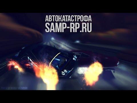 [Samp-Rp.Ru] Автокатастрофа