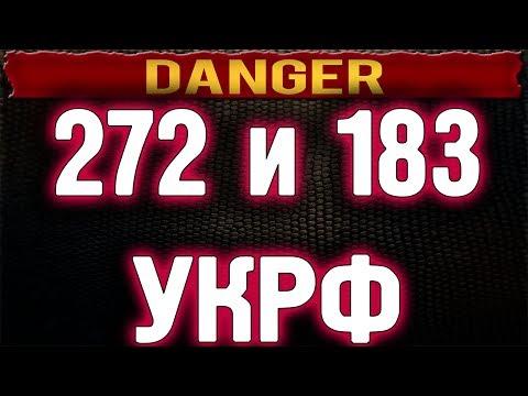 ТЫ Хакер? Получи статью 272 и 183 УКРФ
