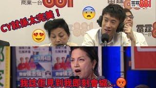 陳玉娥阻止拉布方法:「CY就係太完美呀!」