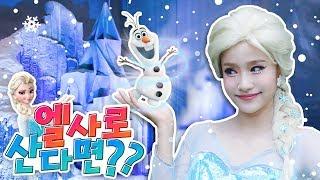 내가 만약 엘사로 산다면? 디즈니 겨울왕국 특별전에서 신나는 엘사 상황극 놀이 - 지니