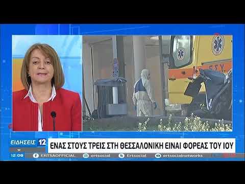 COVID 19  Άυξηση Κρουσμάτων σε Αττική και Θεσσαλονίκη    11/11/20   ΕΡΤ