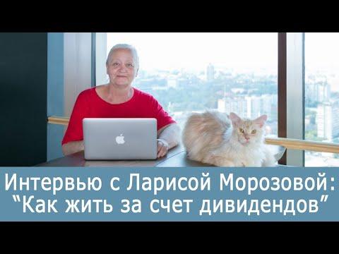 Можно ли жить на дивиденды - Интервью с Ларисой Морозовой