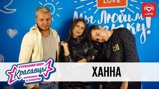 Ханна в гостях у Красавцев Love Radio 20.11.2018