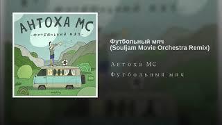 Антоха МС - Футбольный мяч /Souljam Movie Orchestra Remix/
