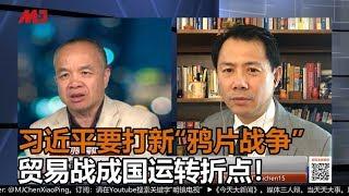 """张洵:习近平要打新""""鸦片战争"""",贸易战成国运转折点!"""