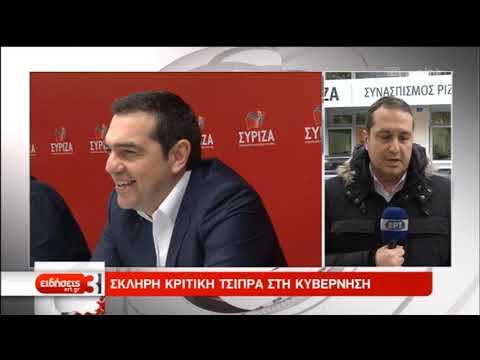 Σκληρή κριτική του Α. Τσίπρα στην κυβέρνηση -Συνεδρίαση της Π.Γ. του ΣΥΡΙΖΑ  | 23/12/2019 | ΕΡΤ