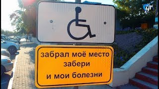 Новгородских водителей будут отучать от привычки занимать парковки для инвалидов провокационными знаками