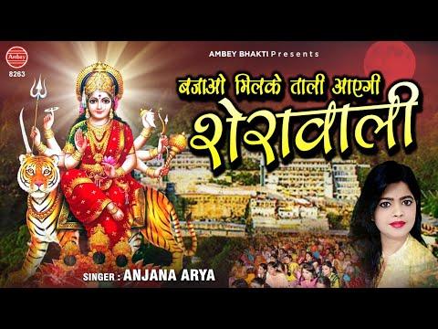 आएगी शेरावाली मेरी माँ ज्योता वाली