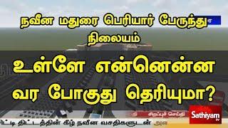 புதுமை பெறுமா பேருந்து நிலையம்..??  #Madurai #Newperiyarbusstand #MaduraiSmartCity #SmartCity