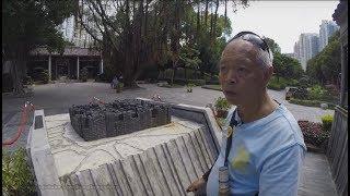 """香港歷史系列:九龍寨城:""""過去""""寨城的歷史  與 """"現在""""公園的人事作風"""