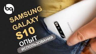 Samsung Galaxy s10 опыт использования, эксплуатации, мнение, обзор