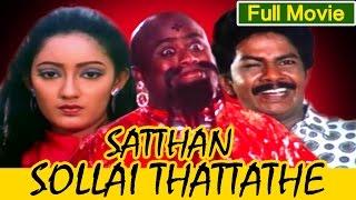 Tamil Full Movie  Sathan Sollai Thattadhei Comedy Movie