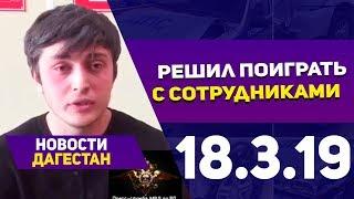 Новости Дагестан 18.3.19