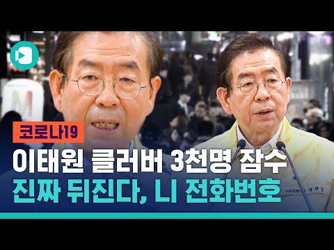 박원순 서울 시장의 마지막 경고