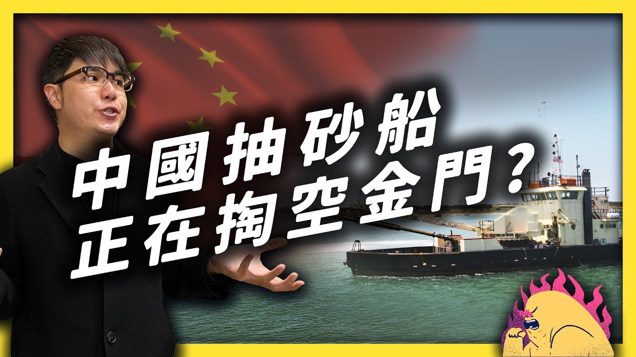 不要再來了!正在大舉入侵離島的中國抽砂船,真的無法可管嗎?|志祺七七