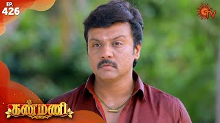 Kanmani - Episode 426 | 18th March 2020 | Sun TV Serial | Tamil Serial