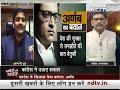 Khabron Ki Khabar: Arnab Goswami को गोपनीय बातें पता थीं? - Video