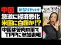 【中国経済急激に悪化】米国の経済制裁に白旗か!?中国は苦肉の策で、参加ハードルが高いTPPに参加表明。