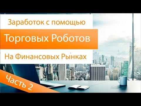 Топ 5 брокеров на российском рынке