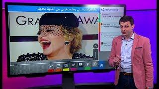 ترحيب وصدمة بعد رفع العلم الفلسطيني في أداء غنائي لمادونا في يوروفيجن