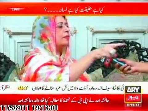 Ayesha Ahad Malik with Iqrar ul Hassan (ARY NEWS SPECIAL) part 1