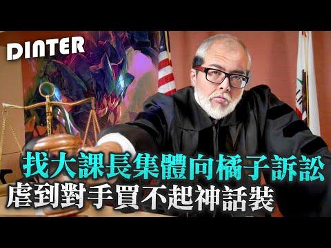 【DinTer】替廣大玩家發聲!!,向橘子訴訟的後果分析?!