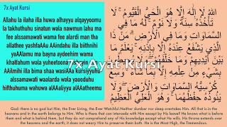 7x Fatiha, 7x Ayat Kursi, 7x Ihlas, Falak, Nas | SiHR, MAGiC, JiNN, Evil-Eye | Mishary Rashid