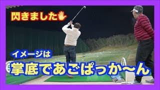 理想のゴルフスイング!!劇的進化✋私も魚突きがわかった!!〜アイアン編〜