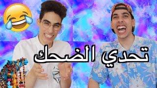تحدي الضحك | TRY NOT TO LAUGH CHALLENGE