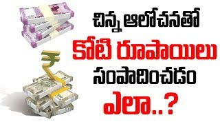 How to Earn 1 Crore Rupees in the Next 1 Year? || Best Motivational Video || SumanTV Life