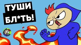 КАК Я ПОДЖЁГ СВОЮ ДАЧУ (анимация)
