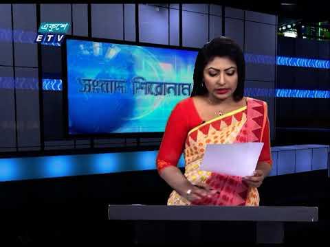 04 PM News Headline || বিকেল ০৪টার সংবাদ শিরোনাম || 22 January 2021