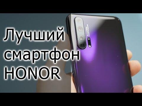 Знакомство с лучшим смартфоном Honor на 2019 год