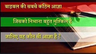 Daily Hindi Bible | 5 Most Powerfull Prayer