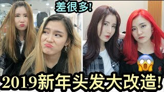 EXTREME Hair Makeover at Singapore's Korean Salon! Cut, Bleached, Colour! 2019 VLOG