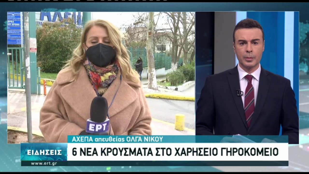 Σε υψηλά επίπεδα οι νέες μολύνσεις στη Θεσσαλονίκη | 11/03/2021 | ΕΡΤ