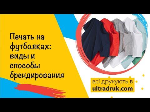 Печать на футболках.  Виды и способы печати на футболках от типографии Ультрадрук